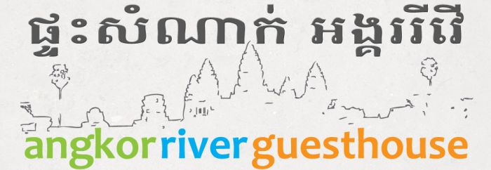 Angkor River Guesthouse, Phumi Damnak Chas, Cambodia, how to choose a vacation spot in Phumi Damnak Chas