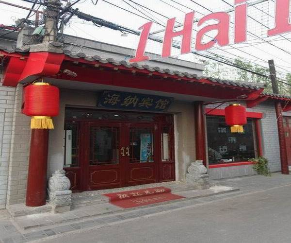 1 Hai Inn, Beijing, China, China hostels and hotels