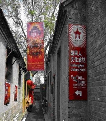 Beijing Hutongren Creative Culture Hotel, Beijing, China, China hostels en hotels