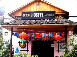 Chengdu Dream Travel Intl Hostel, Chengdu, China, book hostels and backpackers now with IWBmob in Chengdu