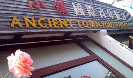 Huangshan Ancient Town Youth Hostel - Search for free rooms and guaranteed low rates in Tunxi 6 photos