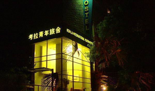 Koala Youth Hostel - Search available rooms and beds for hostel and hotel reservations in Shanghai, long term rentals at hostels or apartments 5 photos