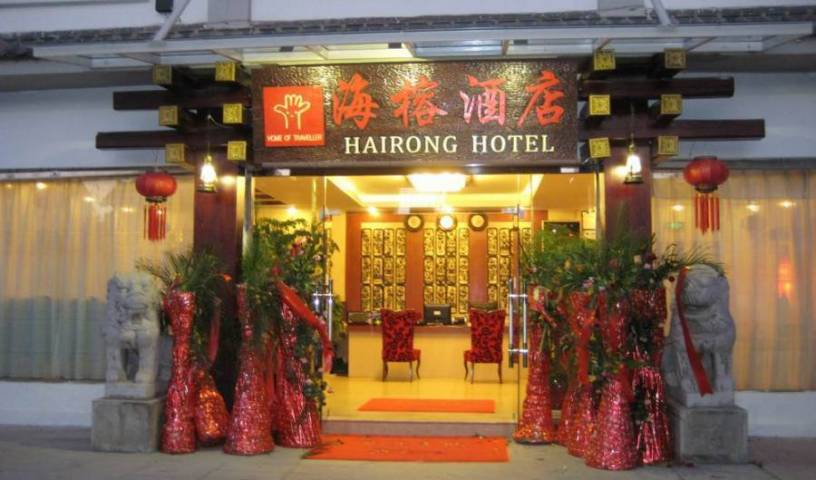 Lijiang Hairong Hotel - Search available rooms and beds for hostel and hotel reservations in Lijiang, how to choose a booking site, compare guarantees and prices in Tengchong, China 25 photos