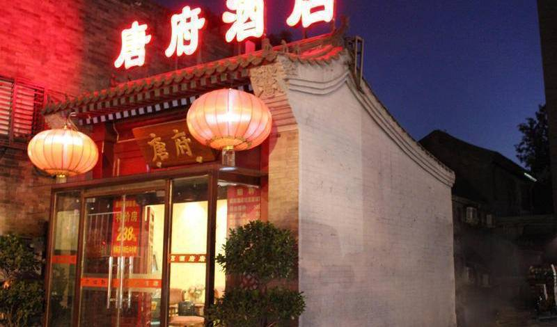 Tang House Hostel - Get cheap hostel rates and check availability in Beijing 11 photos