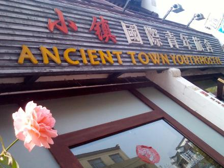 Huangshan Ancient Town Youth Hostel, Tunxi, China, China hostels and hotels
