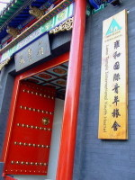 Lama Temple International Youth Hostel, Beijing, China, affordable prices for hostels and backpackers in Beijing