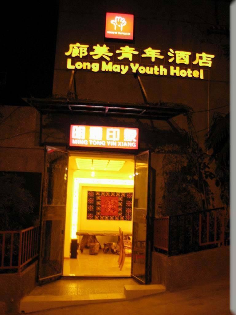Long May Youth Hotel, Kunming, China, China hostels and hotels