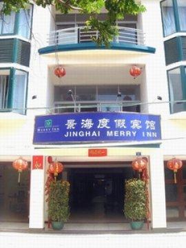 Merry Inn Sanya, Sanya, China, China hostels and hotels