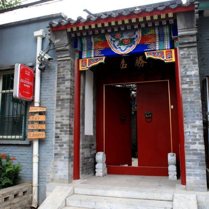 Ming Courtyard, Beijing, China, China hostels and hotels