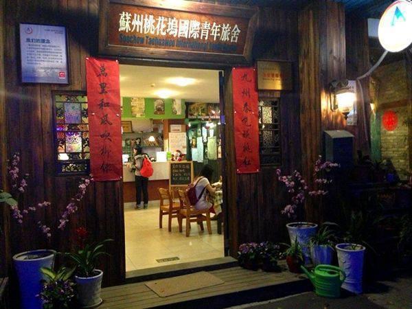 Suzhou Taohuawoo Youth Hostel, Suzhou, China, China hostels and hotels