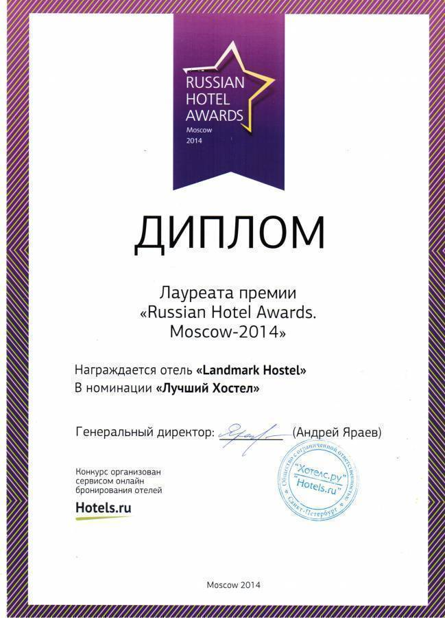 Landmark Hostel, Moscow, Russia, budget deals in Moscow