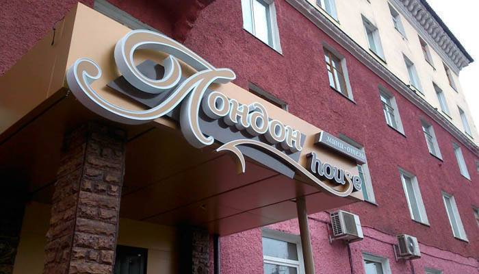 London House, Mezhdurechensk, Russia, Russia hostels and hotels