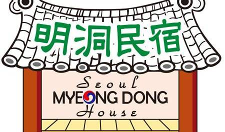Seoul Myeongdong House - Search available rooms and beds for hostel and hotel reservations in Myong-dong 13 photos