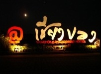 Namkhong Riverside Hotel, Chiang Khong, Thailand, Thailand hostels and hotels