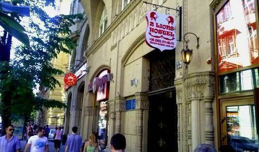 2 Lions Hostel Lviv - Search available rooms and beds for hostel and hotel reservations in L'viv 11 photos