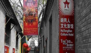 Beijing Hutongren Creative Culture Hotel - Get cheap hostel rates and check availability in Beijing 17 photos