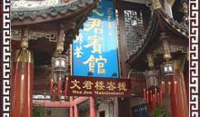 Chengdu Wenjun Mansion Hotel - Get cheap hostel rates and check availability in Chengdu 7 photos