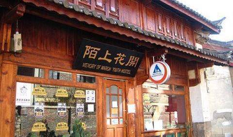 Lijiaing Memory Of March Youth Hostel - Get cheap hostel rates and check availability in Lijiang 10 photos