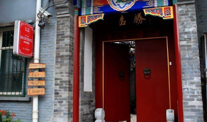 Ming Courtyard - Get cheap hostel rates and check availability in Beijing 9 photos