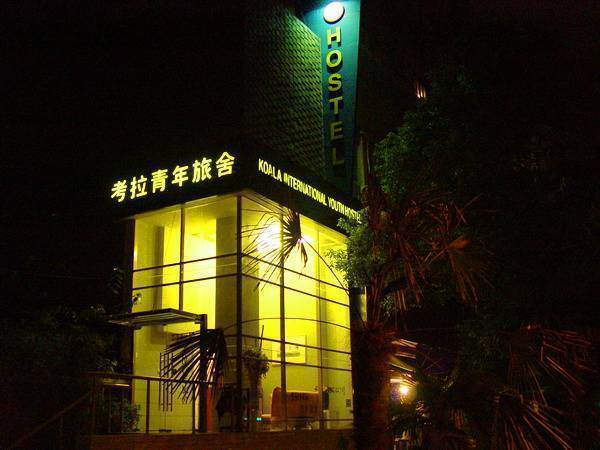 Koala Youth Hostel, Shanghai, China, China hostels and hotels