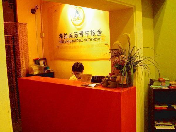 Koala Youth Hostel, Shanghai, China, top 20 hostels and backpackers in Shanghai